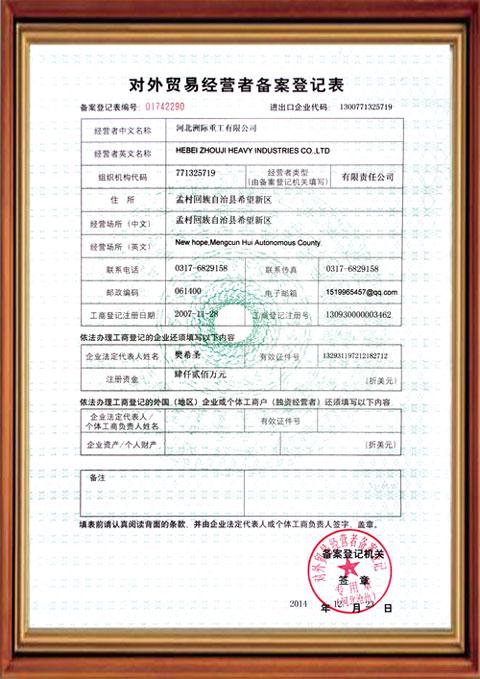 8对外贸易经营者备案登记表