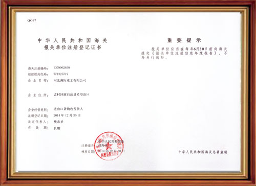 7海关报关单位注册登记证书