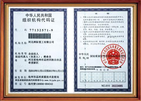 4组织机构代码证
